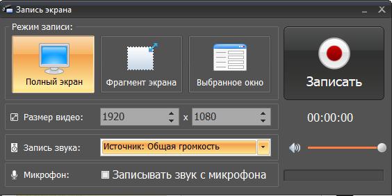 Скриншот программы Экранная Камера