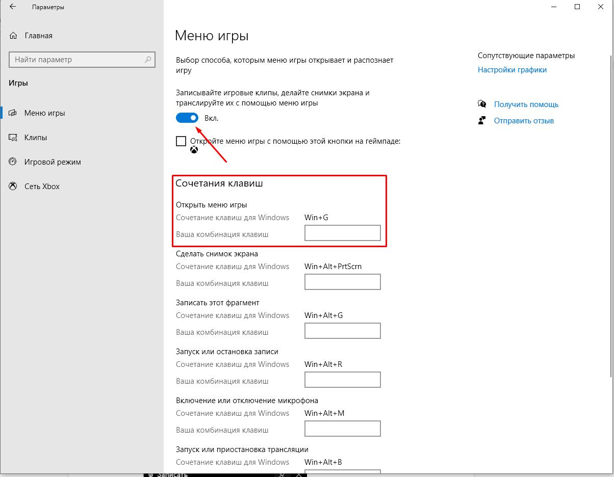 запись видео с экрана компьютера в windows 10 через DVR: запуск программы