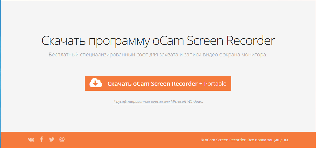 Скачайте oCam Screen Recorder