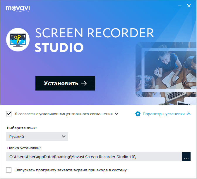 Как установить программу Movavi Screen Capture Studio