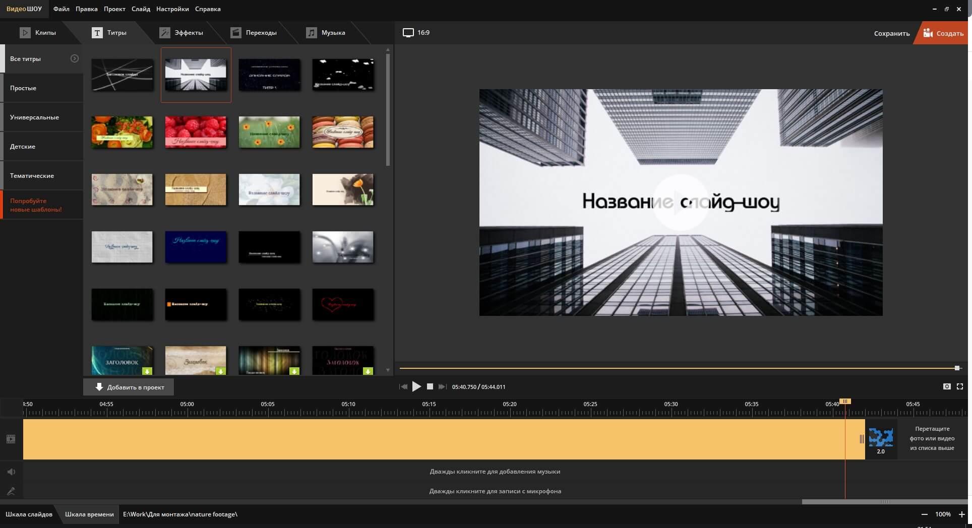 Скриншот программы ВидеоШОУ